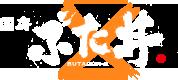 国府豚丼 BUTADON - X